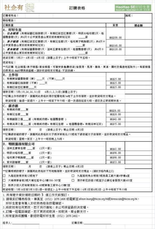Rice_dumpling_order_form_2011